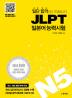 JLPT 일본어능력시험 N5(일단 합격하고 오겠습니다)(MP3)