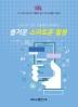 즐거운 스마트폰 활용(스마트폰 강사 김용희와 함께하는)