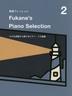 [해외]樂譜 FUKANE'SPIANOSE 2