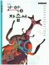 중학 과학3 자습서(김상협)(2015)