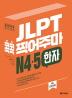 JLPT 콕콕 찍어주마 N4.5 한자(4판)
