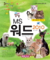 MS 워드 2010: 반려동물 키우기(알참)