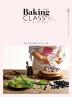 �쳪�� ����ŷ Ŭ����(UNAS Baking Class)(��ũ��Ŭ���� 2)