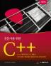 전문가를 위한 C++(개정판 3판)