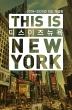 디스 이즈 뉴욕(2019-2020)