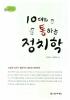 10대와 통하는 정치학(10대를 위한 책도둑 시리즈 1)