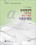 알파행정학 시행처별 최근3개년 기출문제집(2017)