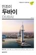 인조이 두바이(2020)