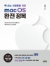 macOS 완전 정복(맥 쓰는 사람들을 위한)