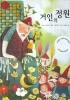 거인의 정원(책을 좋아하는 아이 세계명작 35)(양장본 HardCover)
