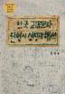 한국 고대문화 원형의 상징과 해석(양장본 HardCover)
