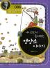 에이크만이 들려주는 영양소 이야기(개정판)(과학자가 들려주는 과학 이야기 86)