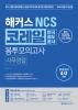 코레일 한국철도공사 봉투모의고사: 사무영업(2020 하반기)(해커스 NCS)