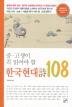 한국 현대시 108(중고생이 꼭 읽어야 할)