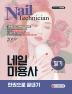 네일미용사 필기 한권으로 끝내기(2019)(개정판)