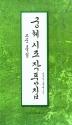 궁체 시조 작품집: 고문 흘림