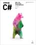 프랙티컬 C#(위키북스 프로그래밍 & 프랙티스 시리즈 16)