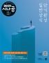 일반상식 단기완성(2021)(시나공)