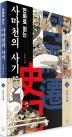 만화로 읽는 사마천의 사기. 2: 춘추시대