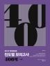 2019 함수민 행정법총론 진도별 모의고사 400제