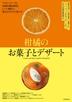 [해외]柑橘のお菓子とデザ-ト 風味を活かした燒き菓子,生菓子から,ジャム,パフェ,かき氷,デザ-トまで.日本の柑橘品種圖鑑付き プロのノウハウと知識を徹底解剖.レシピ制作の視点ががらりと變わる