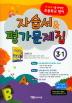 초등 영어 3-1 자습서&평가문제집(김혜리 외)(2018)(CD1장포함)