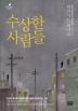 수상한 사람들(2판)(히가시노 게이고 문학선)