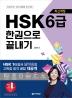 HSK 6급 한권으로 끝내기(개정판)