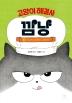 고양이 해결사 깜냥. 2: 최고의 요리에 도전하라!(양장본 HardCover)