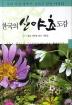 한국의 산야초 도감