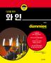 더미를 위한 와인(6판)(반양장)