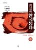 이덕일의 한국통사. 3: 선사시대-대한제국편(큰글자도서)(다산 리더스 원)