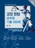 코칭 형법 공무원 기출 500제(2020)(2판)