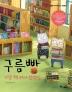 구름빵: 나는 책 의사 선생님(구름빵 애니메이션 그림책 20)