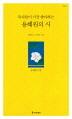 독자들이 가장 좋아하는 용혜원의 시(개정판)