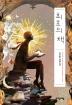 최초의 책(자음과모음 청소년문학 73)