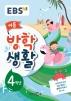 초등 여름방학생활 4학년(2019)(EBS)