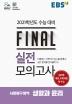 고등 사회탐구영역 생활과 윤리 Final 실전모의고사(2020)(2021 수능대비)(8절)(EBS)