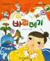 바리데기(옹기종기 교과서 우리전래동화 27)(양장본 HardCover)