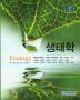생태학(4판)