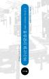 물류관리 테크닉 96(돈 잘버는 회사들이 선택한)(307 MBA 시리즈 22 생산경영 편)