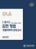 김현 형법 최종마무리 모의고사(2019)(올라(Ola))