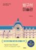 방구석 미술관(10만 부 기념 스페셜 에디션)