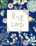 꽃 식물 수채화(EJONG 수채화 기법 7)
