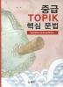 중급 TOPIK 핵심 문법