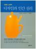 디자인과 인간 심리(도널드 노먼의)(개정증보판)