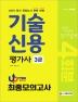기술신용평가사 3급 최종모의고사 4회분(2019)