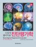 신경계물리치료 진단평가학(2판)