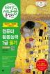 컴퓨터활용능력 1급 필기(2017)(8절)(시나공 총정리)(시나공 시리즈 9)