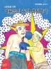 어른들의 추억 색칠하기(뇌운동을 위한)(치매예방용 시리즈 2)